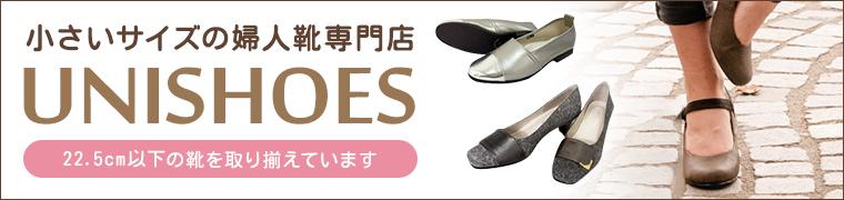小さいサイズの婦人靴専門店 UNISHOES